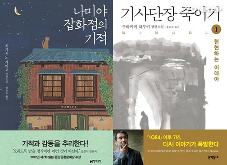 日本小説 韓国の大型書店での販売量が過去最多