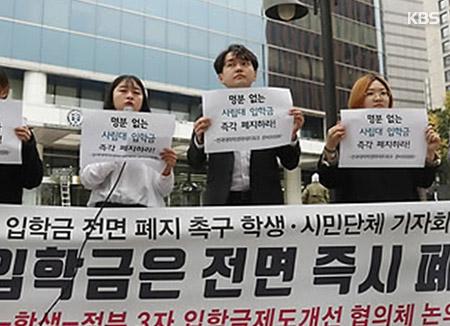 """전문대 입학금 폐지 반대…""""강제 폐지는 자율성 훼손"""""""
