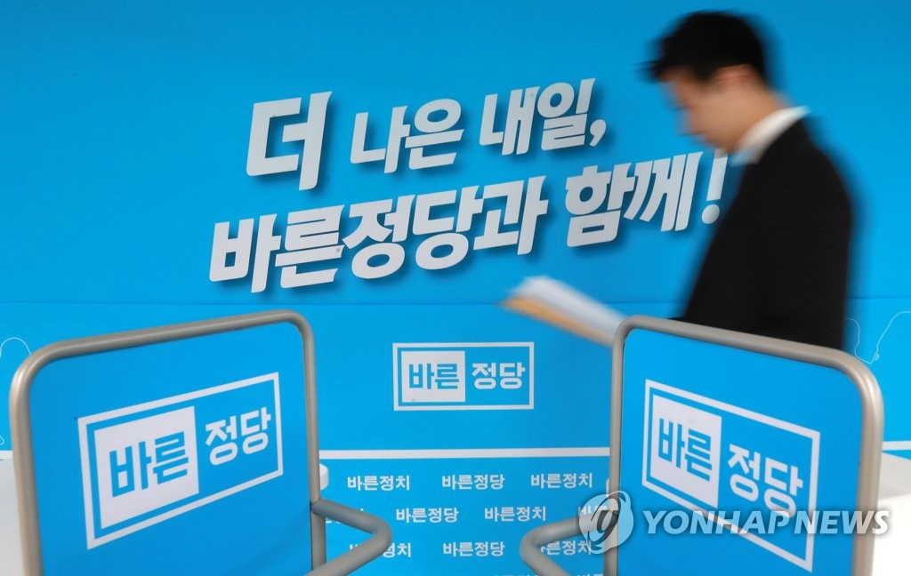 Bareun Party to Hold Party Convention to Elect New Leadership