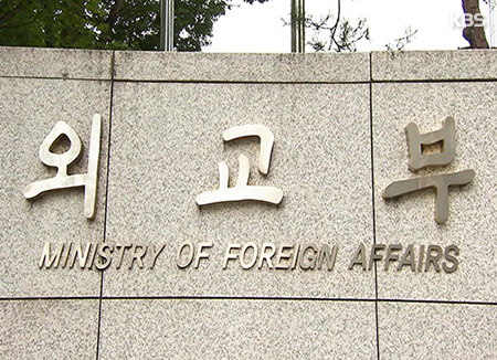S. Korean Government Offers Condolences to Iran and Iraq After Deadly Earthquake