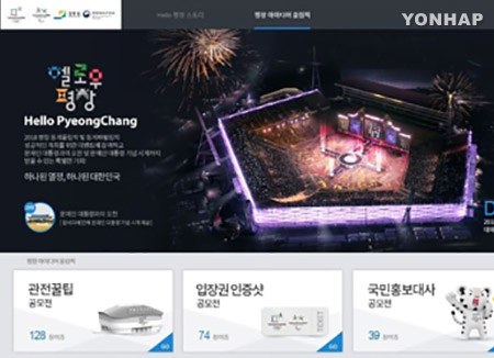 Promotional Web Site Opens for PyeongChang Olympics