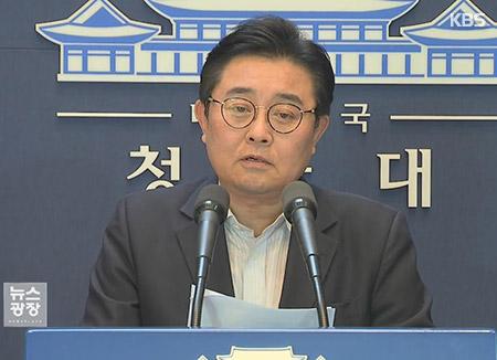 Le conseiller politique de Moon Jae-in visé par une enquête du Parquet