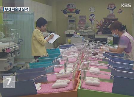 부산 올해 출산율 0.9명대 추락