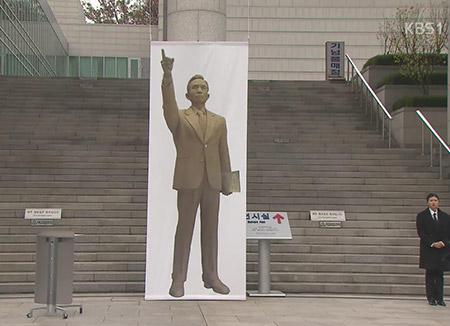 '박정희 동상' 기증식...찬반 논란 재점화