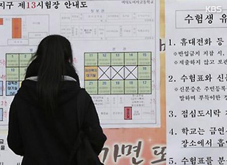 韩国2020学年度高考考生预备召集13日进行