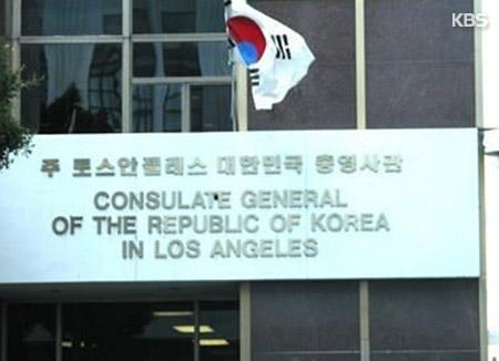 LA 총영사관, 20일부터 기소중지 재외국민 특별자수기간