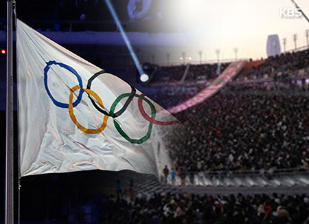 IOC to Decide Russia's Olympic Participation on Dec. 5
