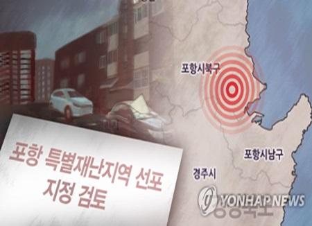 Pohang zum Sonderkatastrophengebiet bestimmt