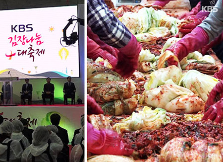 В Сеуле проходит фестиваль «KBS Кимчжан нанум 2017»