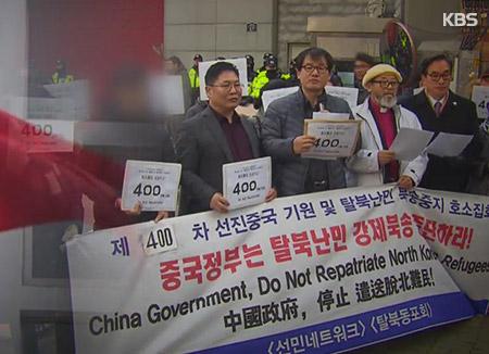 中国将10多名脱北者强制遣送回北韩