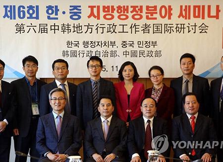 '사드 해빙' 중국 민정부 대표단 방한…지방행정 세미나 개최