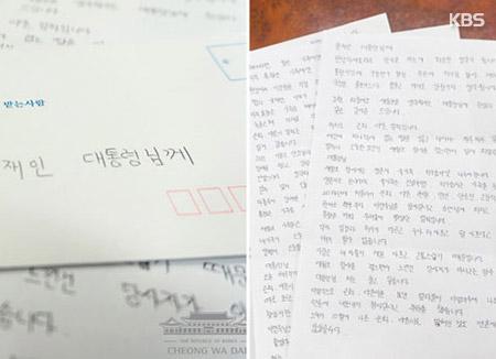 """세월호 조은화·허다윤양 부모, 문 대통령에 편지…""""유골 은폐 아냐"""""""