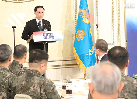Seoul to Develop New Wartime Operational Concept