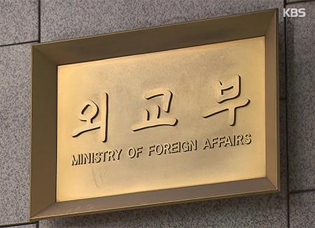 Livre blanc 2017 sur la diplomatie : la coordination internationale pour la dénucléarisation nord-coréenne est renforcée