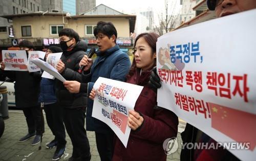 S. Korean Civic Groups Protest Alleged Assault on S. Korean Photographers