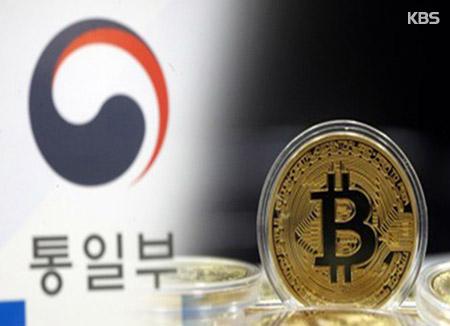 Vereinigungsministerium beobachtet Entwicklungen in Nordkorea im Zusammenhang mit Bitcoin
