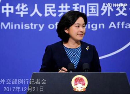 China Wishes Success for Inter-Korean Summit