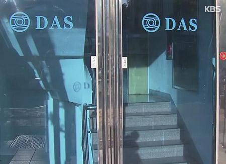 Staatsanwaltschaft konzentriert sich auf Analyse von Daten bei Ermittlungen gegen DAS