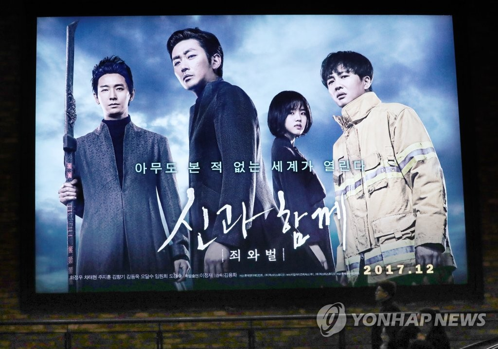 'Along With Gods' Tops 10 Million in Attendance