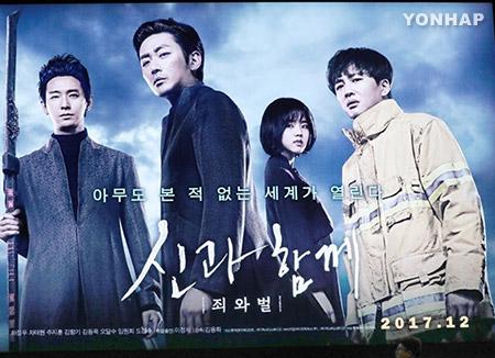 Popularitas Film 'Along With The Gods' Meningkat di Asia dan Amerika Utara