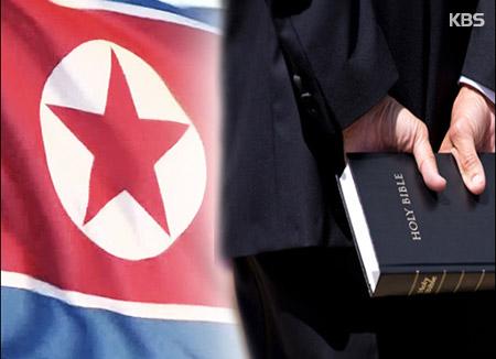 واشنطن تحث بيونغ يانغ على إطلاق سراح السجناء الدينيين وسط تفشي كورونا