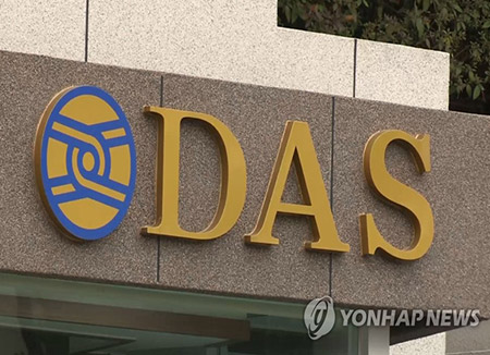 Prosecution to Grill Key Figures in DAS Investigation