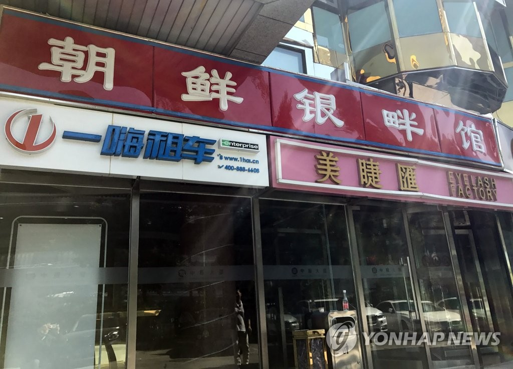 North Korean Eateries Still Feasting on Beijing Diners Despite Shutdown Deadline