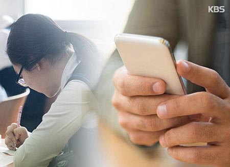 `교사 97%, 학교서 '휴대전화 무제한 사용' 허용 반대`