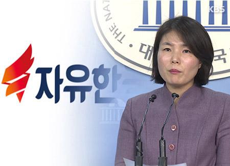 """자유한국당,""""국민 삶 사라진 자화자찬 신년사"""""""