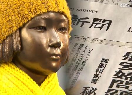 """중국,""""일본, 위안부 문제 책임감 갖고 해결 해야"""""""