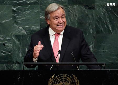 国連事務総長  「軍事的緊張緩和の進展」