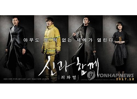 'Along With the Gods' Tops 12 Million in Ticket Sales