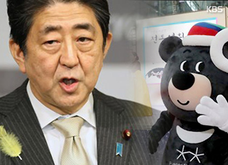 Mainichi Calls for Abe to Attend Pyeong Chang Olympics