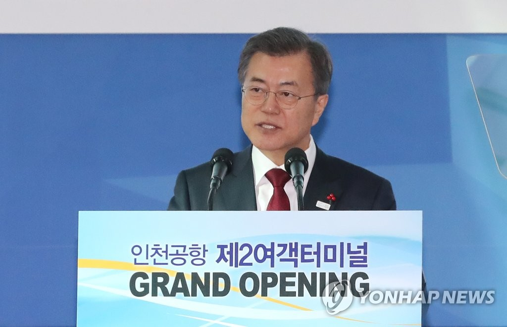 Moon Promises Gov't's Continuous Support for Incheon Airport