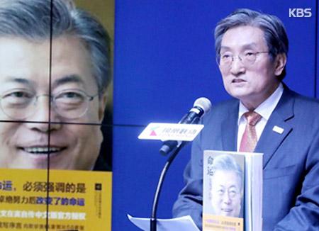 문 대통령 자서전 '운명'중국어판 출판기념회 베이징서 개최