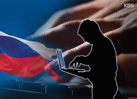 """""""러시아 해커조직, 평창올림픽 앞두고 올림픽 관련기구 해킹"""""""