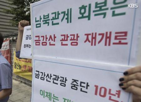 Pemerintah Berikan Bantuan 18,3 Miliar Won bagi Perusahaan yang Merugi dalam Proyek  Kerja Sama Ekonomi dengan Korut