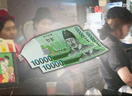 Oficialismo y oposición discrepan sobre salario mínimo y criptomonedas