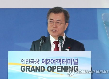Moon Jae-in : l'aéroport international d'Incheon doit devenir un hub mondial