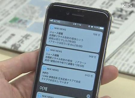 Raketen-Fehlalarm auch in Japan