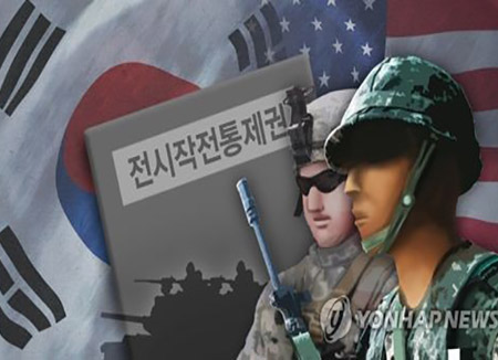 S. Korea, US to Speed up Transition of Wartime Operational Control