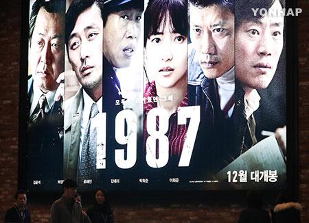 영화 '1987' 북미서도 흥행몰이..'쥬만지'·'스타워즈' 눌러