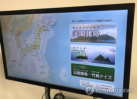 Japan Opens Dokdo Exhibition Hall in Tokyo