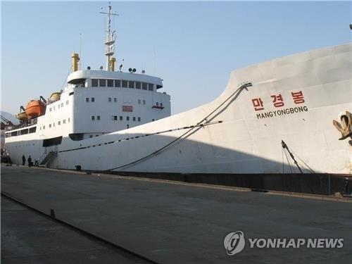 Russia Denies Port Entry to N. Korean Cargo Ship