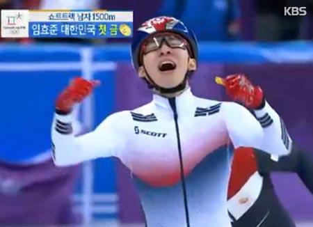 Шорт-трекист Им Хё Чжун завоевал первую для РК золотую медаль