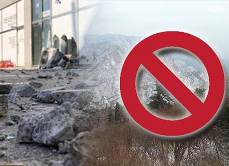زلزال يضرب مدينة بوهانغ في كوريا الجنوبية   المحلية/الأخبار/الأخبار/KBS World Radio