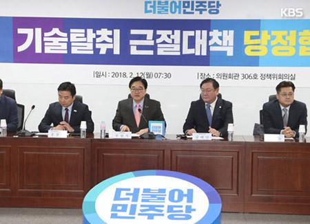 L'exécutif et le parti au pouvoir s'engagent à lutter contre l'extorsion de technologie des conglomérats