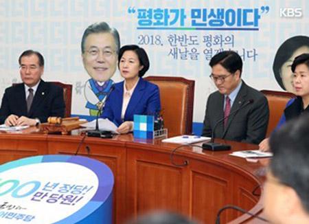 """민주당 """"남북정상회담, 한반도 비핵화 시발점될 것"""""""