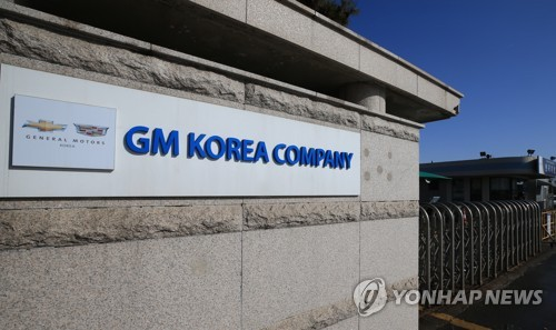 S. Korean Gov't Regrets GM Factory Shut Down
