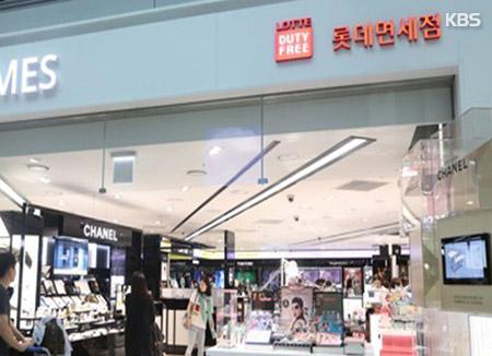 롯데면세점, 인천공항 제1터미널 사업권 반납...주류·담배 제외